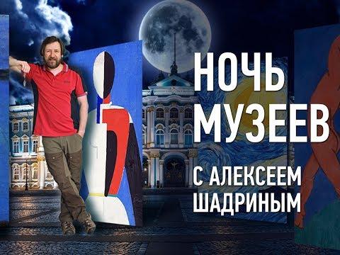 Ночь музеев с Алексеем Шадриным. Онлайн-тур по ТОП-10 мировых музеев