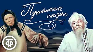 Пушкинские сказки Государственный Центральный детский театр 1973