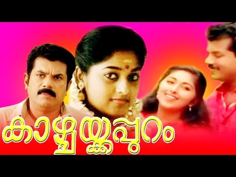 Malayalam Full Movie | KAZHCHAKKAPPURAM | Mukesh,Jagathy & Monisha from YouTube · Duration:  2 hours 7 minutes 22 seconds