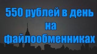 ТОП 5 ФАЙЛООБМЕННИКОВ ДЛЯ ЗАРАБОТКА В ИНТЕРНЕТЕ 2018