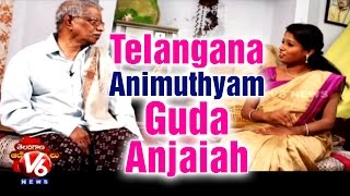 Telangana writer Guda Anjaiah Exclusive Interview - V6 Telangana Animuthyalu (06-02-2015)