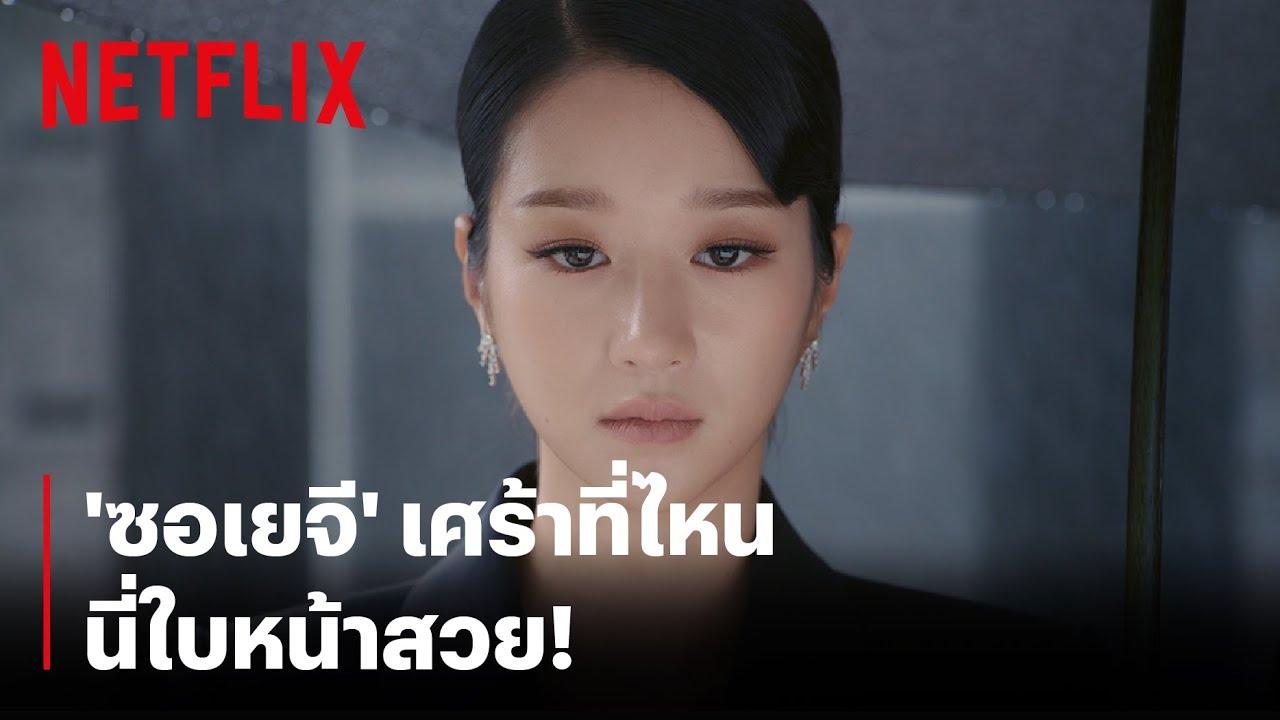 'ซอเยจี' ไม่ได้เศร้า ฉันแค่ทำหน้าสวย! | It's Okay to Not Be Okay | Netflix