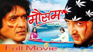 "New Nepali Movie - ""Mausam"" Rajesh Mahal, Aryal Sigdel 