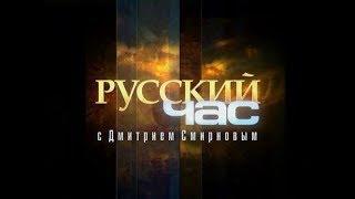 Русский час с прот  Димитрием Смирновым ТК Спас 2008 12 02