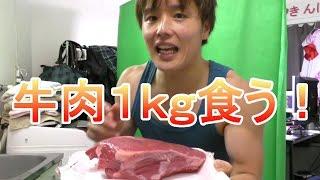 <筋肉食堂>牛肉1kgを豪快にステーキにして食う!! thumbnail