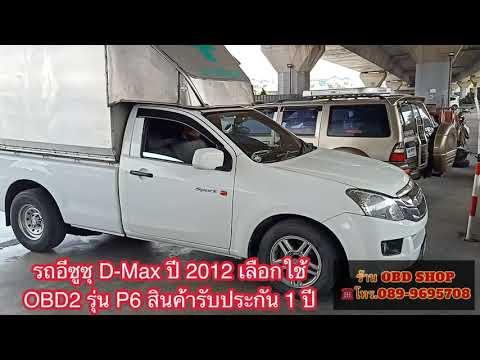 รถ Isuzu D-Max ปี 2012 เลือกใช้ OBD2 รุ่น P6 สินค้ารับประกัน 1 ปี สนใจสั่งซื้อโทร.089-9695708