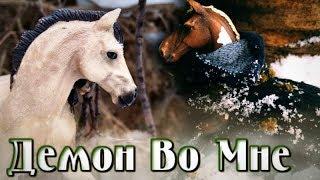 шляйх сериал ДЕМОН ВО МНЕ 1 сезон 6 серия