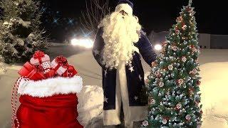 ☆ Дед Мороз и Новый Год ☃️ Большой Новогодний Подарок 🎁 от Деда Мороза