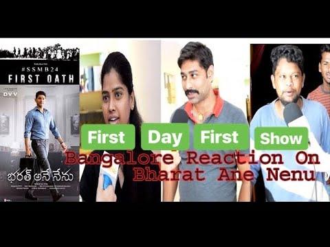 Bangalore Reaction On Bharat Ane Nenu Public Review |  Mahesh Babu | Siva Koratala | Trailer