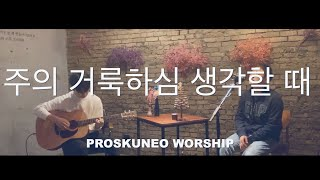 Proskuneo - 주의 거룩하심 생각할 때 (When I look into Your Holiness)