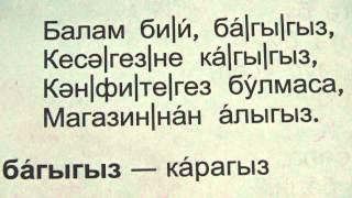 Стих на татарском из уст мамы или папы, который рассказывается когда их малыш танцует