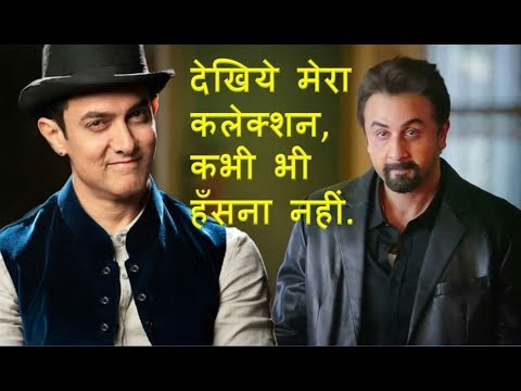 Box Office Collection Of Sanju Movie 2018 |Worldwide collection