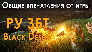 видео Впечатления от первого ЗБТ Black Desert