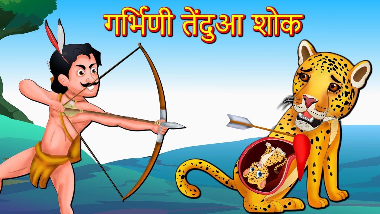 गर्भवती तेंदुआ दु:ख हिंदी कहानी Good leopard Hindi Story- Hindi moral stories- Bedtime Stories