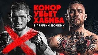 5 причин, почему Конор победит Хабиба | UFC 229: Конор МакГрегор vs Хабиб Нурмагомедов