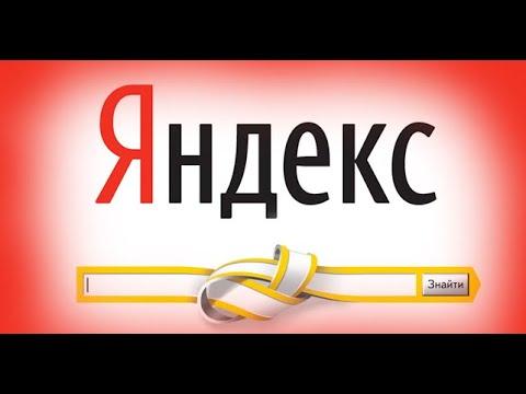 Как Яндекс и мошенники людей разводят / Развод от Яндекса