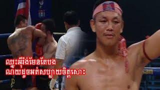 Vong Noy (Cam) Vs (Iran) Solimek Abasi , 16/November/2018, CNC Boxing | Khmer Boxing Highlights