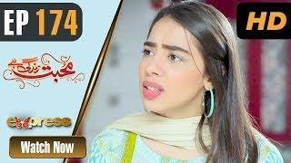 Pakistani Drama | Mohabbat Zindagi Hai - Episode 174 | Express Entertainment Dramas | Madiha