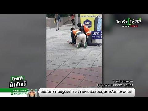 หนุ่มขับแกร็บถูกวิน จยย.ทำร้ายย่านสาธร | 15-03-62 | ไทยรัฐนิวส์โชว์