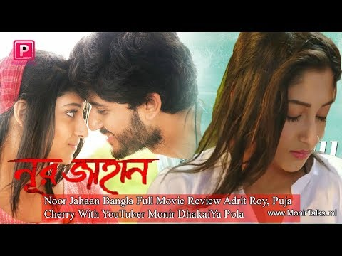 ''PREMIKA'' Love Story Short Film || Trailer With DhakaiYa Studio