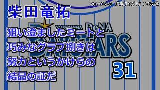 【2018】横浜DeNAベイスターズ 柴田竜拓・波留俊夫 実録応援歌【1998】