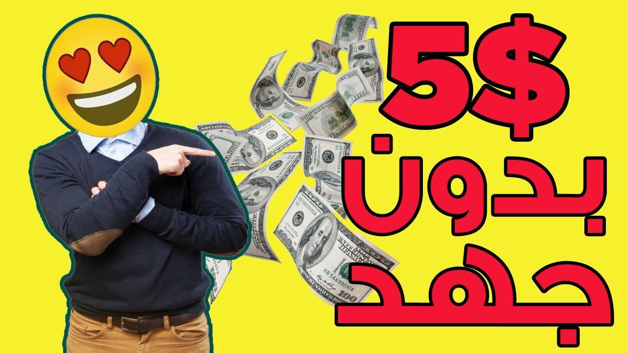 الربح من الانترنت -  كيف تربح 5 دولار يوميا بدون جهد او خبرة