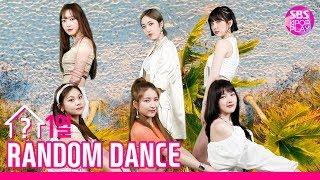 [랜덤1열댄스] RANDOM 1LINE DANCE 여자친구(GFRIEND) | 열대야🌴도 물리치는 갓자친구의 띵곡💙