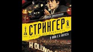 Стрингер (2015) Русский трейлер