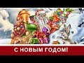 Паровозик Чух-Чух ❆ Новогодние песни для детей