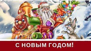 Паровозик Чух Чух Новогодние песни для детей