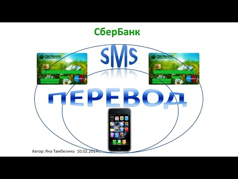 Перевод с карты СберБанка на карту СберБанка на телефоне по СМС