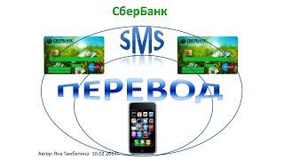 видео Как перевести деньги с карты Сбербанка на телефон через телефон 900?