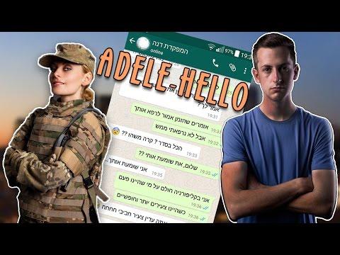 מותח את המפקדת שלי | Adele - Hello