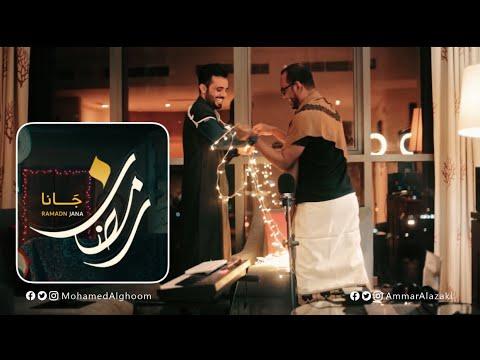 رمضان جانا وفرحنابه بالأسلوب و الايقاعات اليمنية | عمار العزكي & محمد القحوم