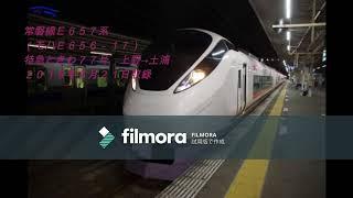 【全区間】【超良好環境】常磐線E657系 特急ときわ77号 上野→土浦