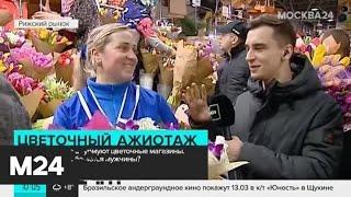 За какие букеты борются мужчины 8 Марта - Москва 24