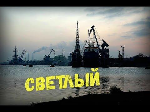 ПУТЕШЕСТВИЕ / СВЕТЛЫЙ / КАЛИНИНГРАДСКАЯ ОБЛАСТЬ