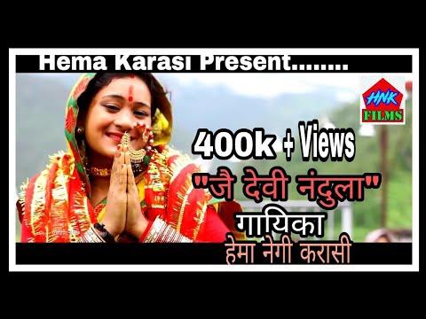 #Latest_ New #Garhwali Jagar 2017|Jai Devi Nandula| By Folk Jaager Gayika Hema Negi Karasi