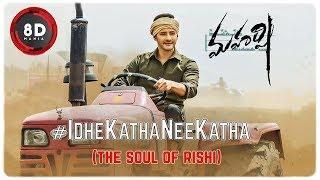 Idhe Kadha Nee Katha Song || 8D AUDIO || Maharshi Songs || MaheshBabu