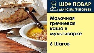 Молочная гречневая каша в мультиварке . Рецепт от шеф повара Максима Григорьева