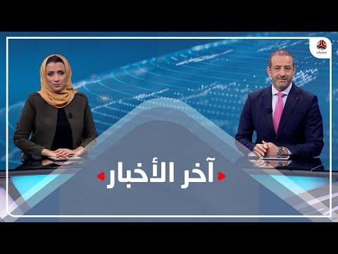 اخر الاخبار | 28 - 09 - 2021 | تقديم هشام جابر واماني علوان | يمن شباب