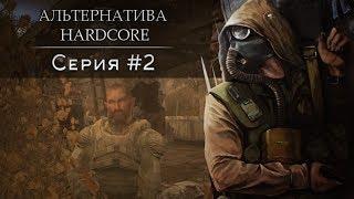 Спасение новичков (Альтернатива HardCore) #2