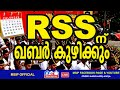 RSS ?? ???  ????????? #SAVE_INDIA