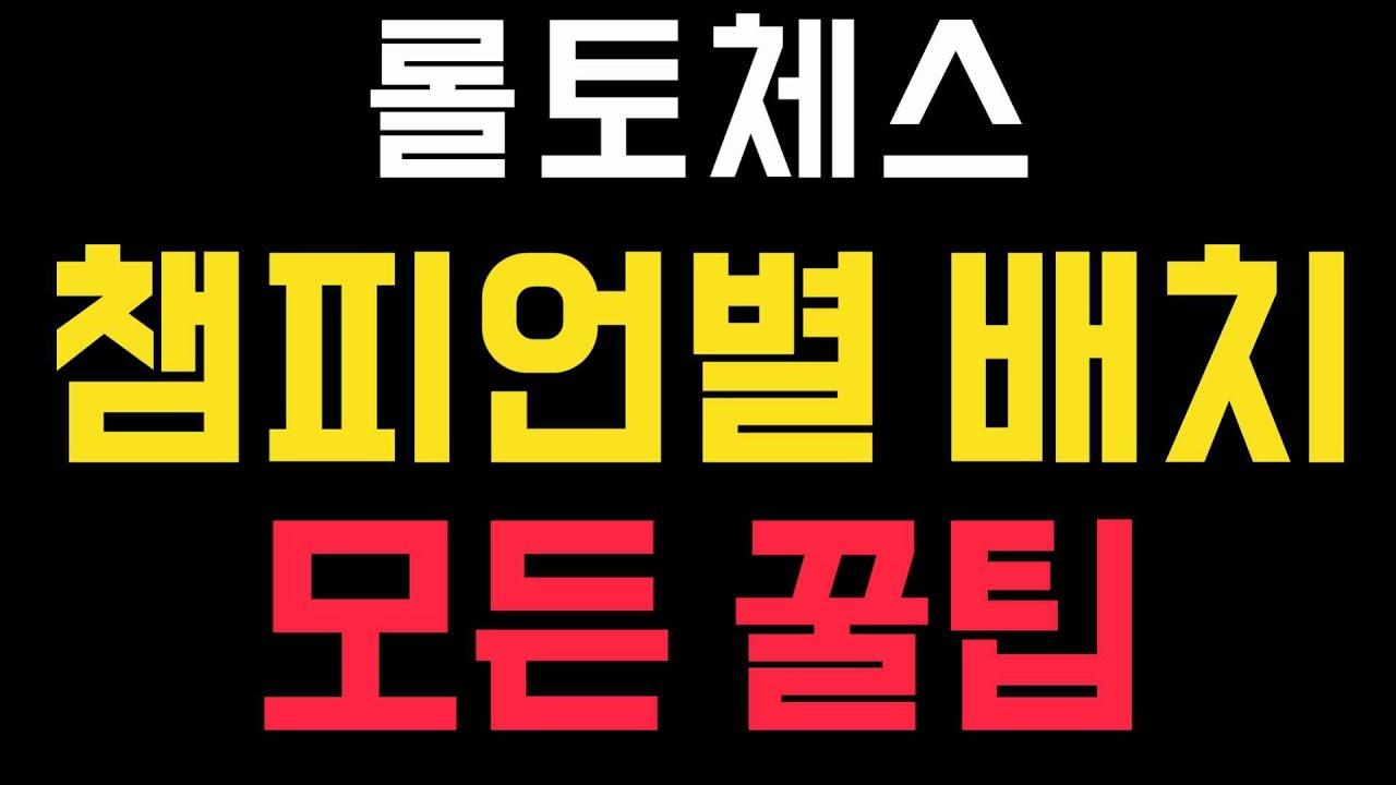 롤토체스) 초보자분들은 꼭 봐야하는 챔피언별 배치 꿀팁 전부 공개합니다!!! 안 보는 사람만 손해!!!