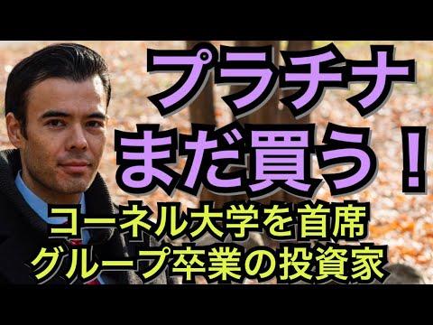 プラチナをまだ買う2つの理由‼️   ダン高橋    Dan Takahashi  ニュース:  経済、投資、社会、金融、教育、ビジネス, 株,  為替, 市場, お金, 政治, 取引  ZEPPY