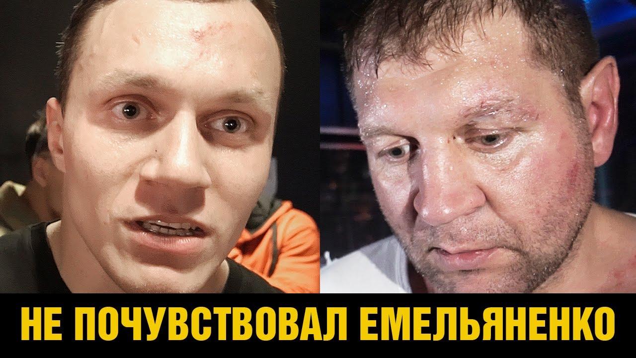 ЕМЕЛЬЯНЕНКО НЕДОВОЛЕН! Бой против Тарасова / Слова и эмоции после боя Емельяненко - Тарасов