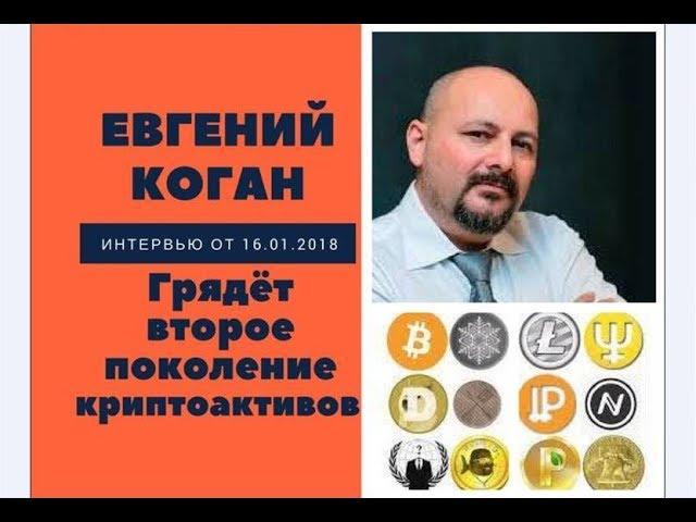 Евгений Коган: грядёт второе поколение криптоактивов