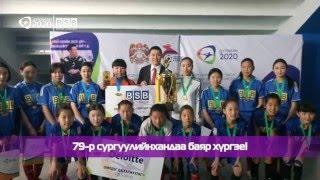 БСБ Сервис ХХК-ийн ивээн тэтгэсэн 79-р сургууль Дуулиан-2020 тэмцээнд амжилттай оролцлоо