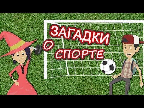 Спортивные загадки/ загадки для детей