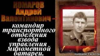 Книга Памяти 1 ММГ avi
